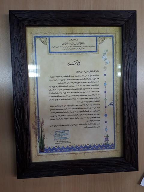 تقدیر پایگاه اطلاع رسانی دفتر حضرت آیت الله مکارم شیرازی از انتقال خون گیلان