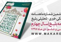 ماهنامه الکترونیکی خبری - تحلیلی بلیغ 36