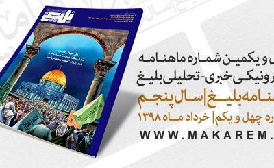 چهل و یکمین شماره ماهنامه الکترونیکی خبری - تحلیلی بلیغ (خرداد 98)