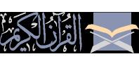 لوگوی سایت جامع قرآن کریم