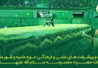 تصویر سازی مناسبتی گروه جهادی بلیغ