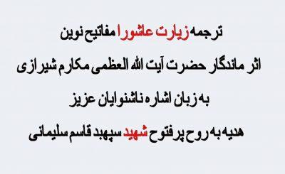 ترجمه سلام زیارت عاشورا مفاتیح نوین به زبان اشاره