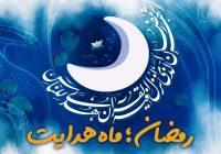 رمضان؛ ماه هدایت گروه جهادی بلیغ