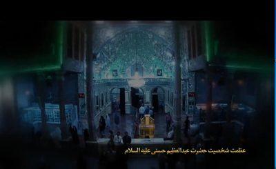 عظمت شخصیت حضرت عبد العظیم الحسنی علیه السلام