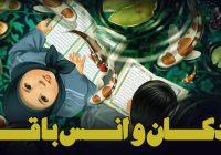 کودکان و انس با قرآن گروه جهادی بلیغ