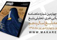 گروه جهاد یبلیغ ماهنامه الکترونیکی خبری - تحلیلی بلیغ