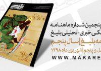 انتشار چهل و پنجمین شماره ماهنامه الکترونیکی خبری - تحلیلی بلیغ گروه جهادی بلیغ