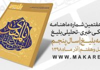 انتشار چهل و هفتمین شماره ماهنامه الکترونیکی خبری - تحلیلی بلیغ گروه جهادی بلیغ