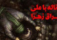 هم ناله با علی در فراق زهرا سلام الله علیهما
