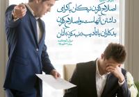 اصلاح کردن نیکان با گرامی داشتن آنهاست و اصلاح کردن بدان با تادیب (تنبیه کردن) آنان است