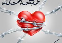 ترک عبادت دل را سخت می کندترک عبادت دل را سخت می کند