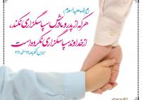 هر که از پدر و مادرش سپاسگزاری نکند از خداوند سپاسگزاری نکرده است