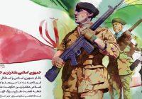 اقتدار جمهوری اسلامی