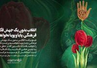 انقلاب اسلامی تصویر سازی
